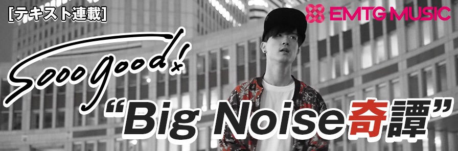 "sooogood!""Big Noise奇譚"""
