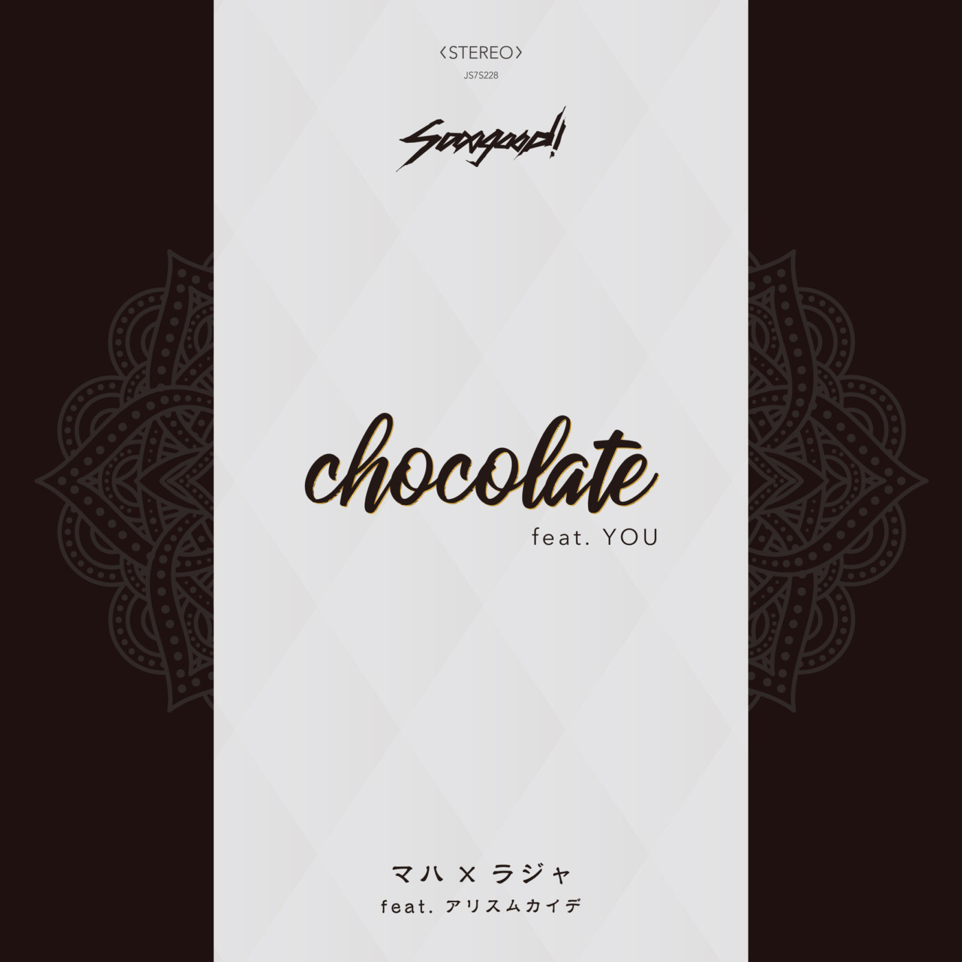 "sooogood!  - 7inch Record <br>""side A:chocolate feat. YOU /<br>side B:マハ×ラジャ feat. アリスムカイデ"""
